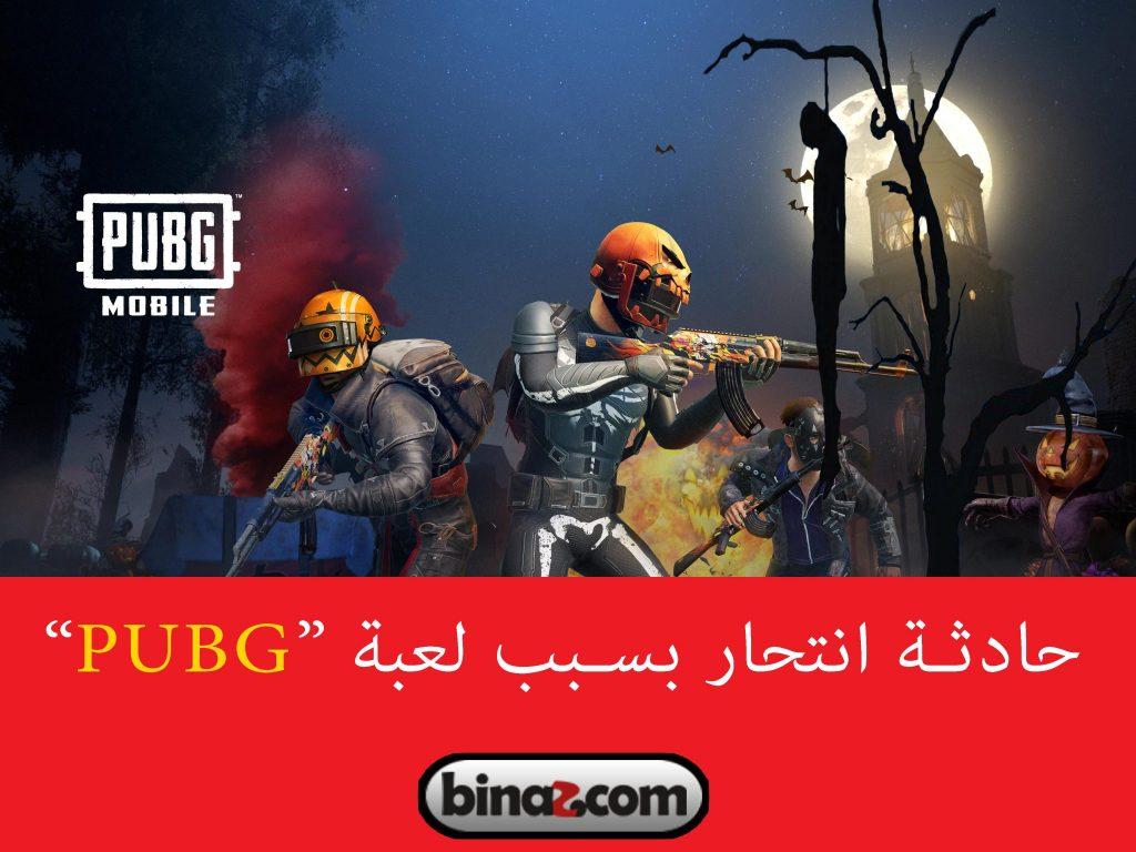 لعبة PUBG تتسبب بحادثة انتحار