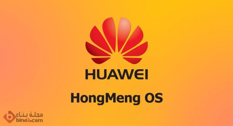 huawei , bina2.com , HongMeng OS