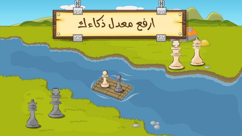 العاب الذكاء للاطفال , لعبة الغاز عبور النهر