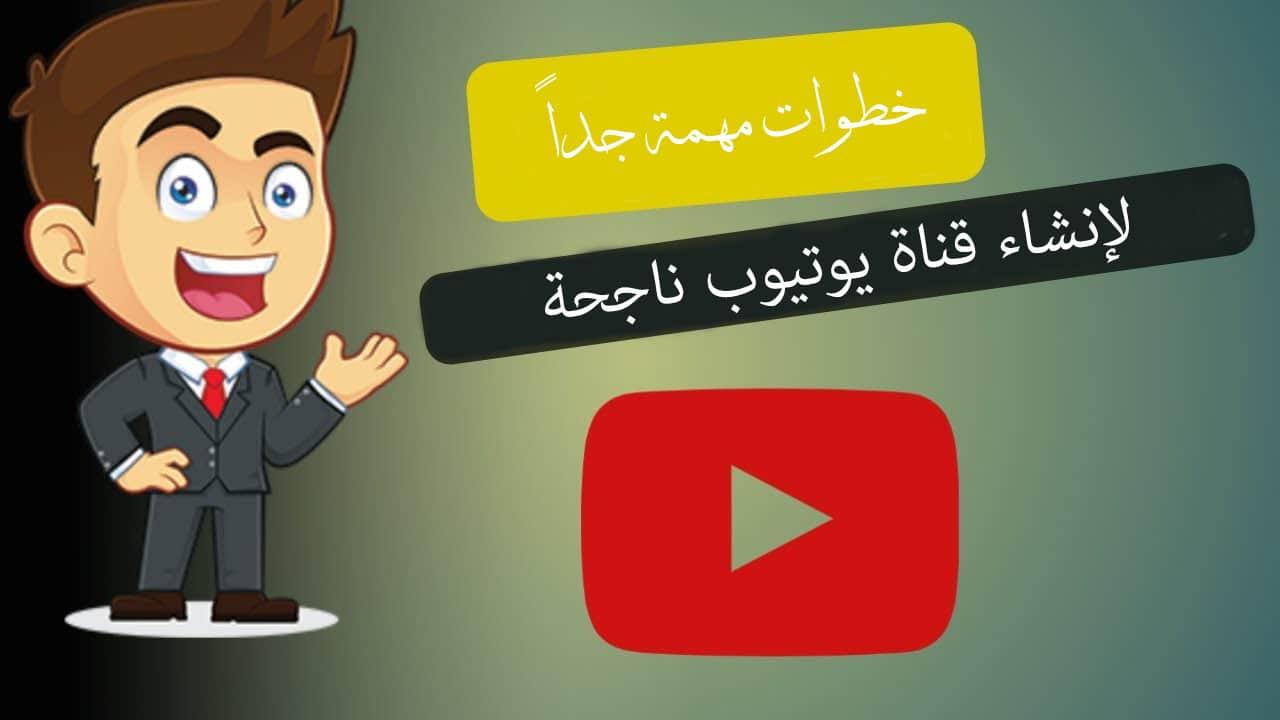 خطوات لإنشاء قناة يوتيوب ناجحة